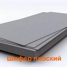 Шифер плоский 1000х1500х6 непрессованный ГОСТ